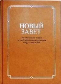 Новый Завет на греческом языке с переводом
